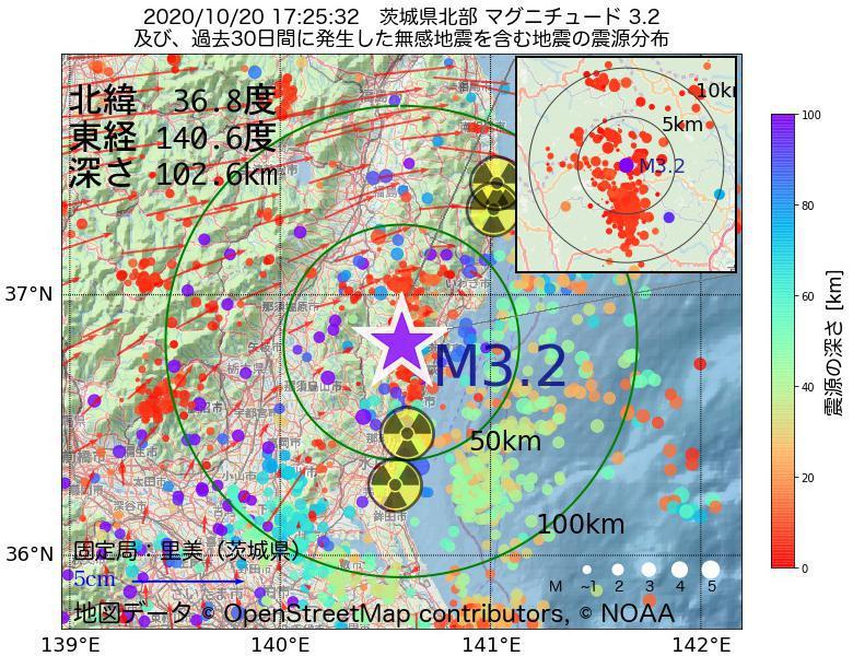 地震震源マップ:2020年10月20日 17時25分 茨城県北部でM3.2の地震