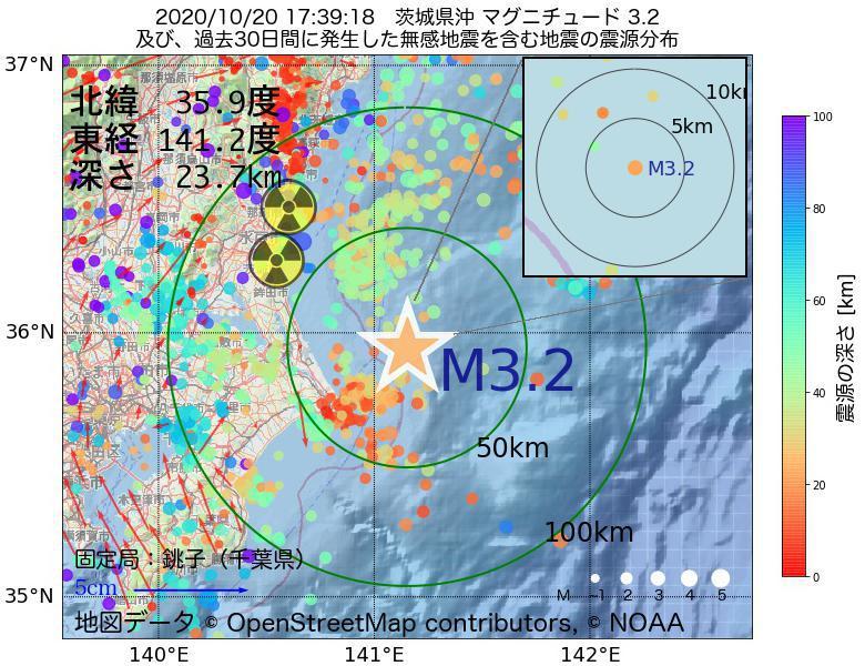 地震震源マップ:2020年10月20日 17時39分 茨城県沖でM3.2の地震