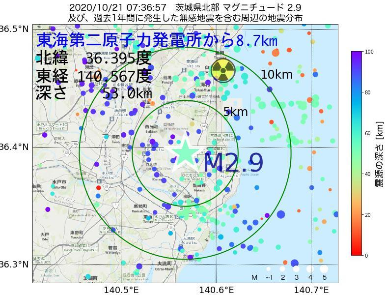 地震震源マップ:東海第二原子力発電所から8.7km地点でM2.9の地震が発生しました