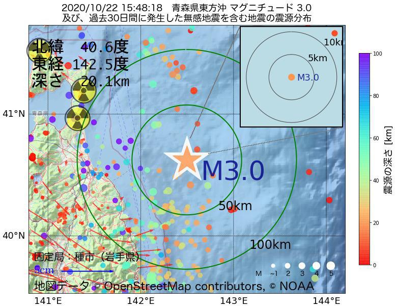 地震震源マップ:2020年10月22日 15時48分 青森県東方沖でM3.0の地震