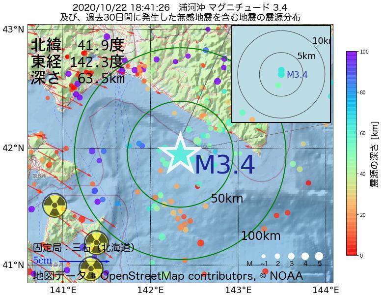 地震震源マップ:2020年10月22日 18時41分 浦河沖でM3.4の地震
