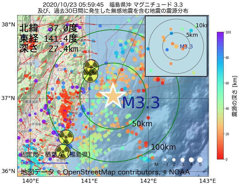 地震震源マップ:2020年10月23日 05時59分 福島県沖でM3.3の地震