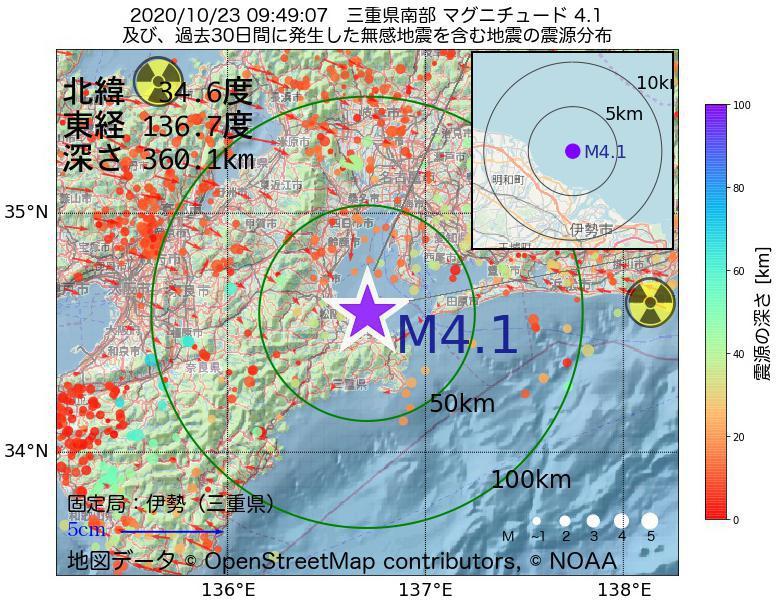 地震震源マップ:2020年10月23日 09時49分 三重県南部でM4.1の地震