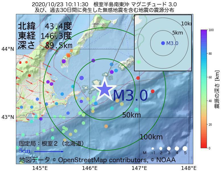 地震震源マップ:2020年10月23日 10時11分 根室半島南東沖でM3.0の地震