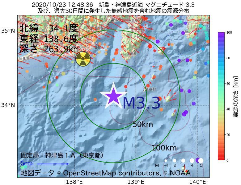 地震震源マップ:2020年10月23日 12時48分 新島・神津島近海でM3.3の地震