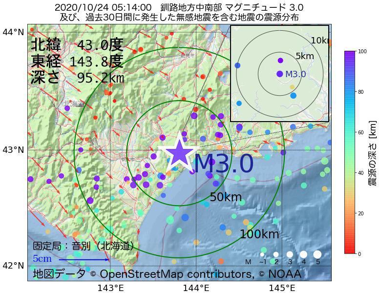 地震震源マップ:2020年10月24日 05時14分 釧路地方中南部でM3.0の地震
