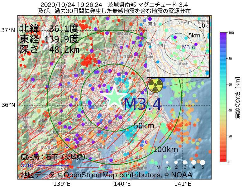 地震震源マップ:2020年10月24日 19時26分 茨城県南部でM3.4の地震