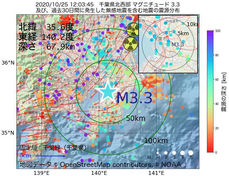 地震震源マップ:2020年10月25日 12時03分 千葉県北西部でM3.3の地震