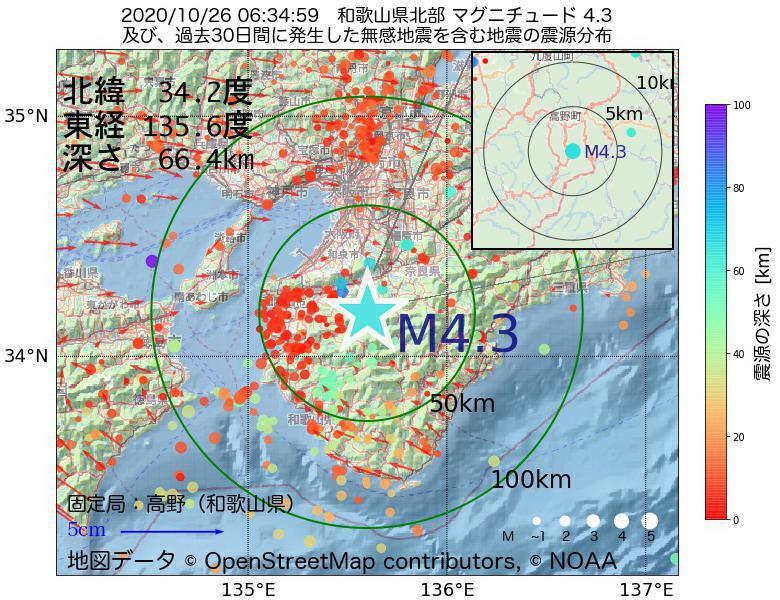 地震震源マップ:2020年10月26日 06時34分 和歌山県北部でM4.3の地震