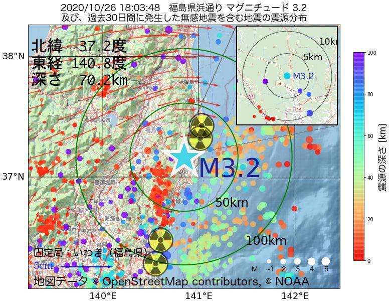 地震震源マップ:2020年10月26日 18時03分 福島県浜通りでM3.2の地震