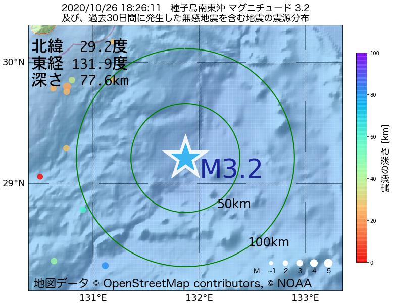地震震源マップ:2020年10月26日 18時26分 種子島南東沖でM3.2の地震