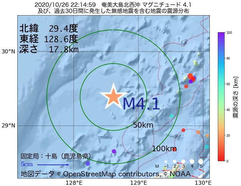 地震震源マップ:2020年10月26日 22時14分 奄美大島北西沖でM4.1の地震