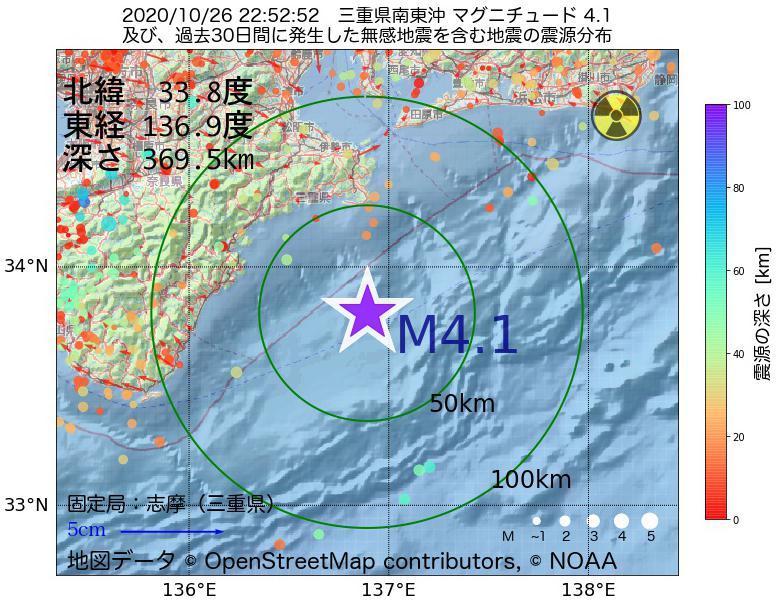 地震震源マップ:2020年10月26日 22時52分 三重県南東沖でM4.1の地震