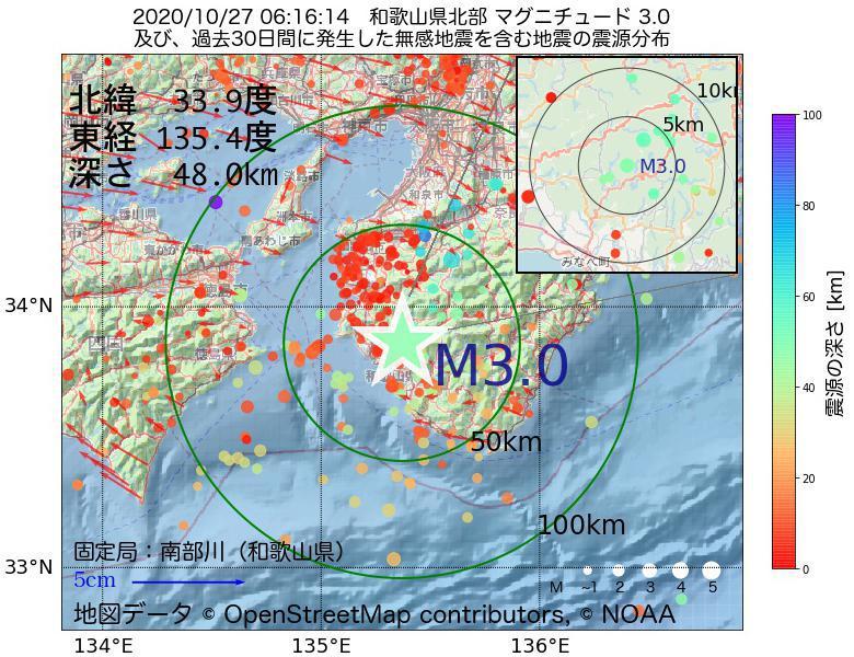 地震震源マップ:2020年10月27日 06時16分 和歌山県北部でM3.0の地震