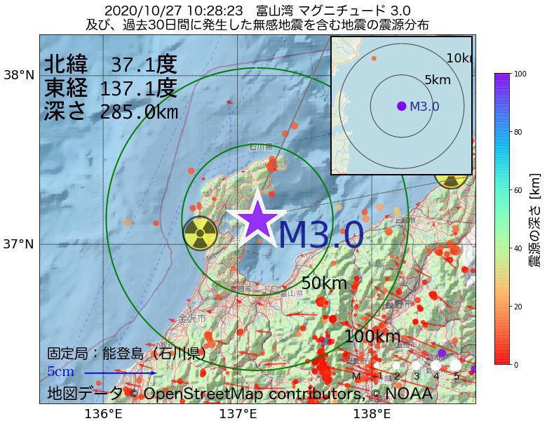 地震震源マップ:2020年10月27日 10時28分 富山湾でM3.0の地震