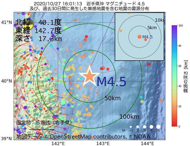 地震震源マップ:2020年10月27日 16時01分 岩手県沖でM4.5の地震