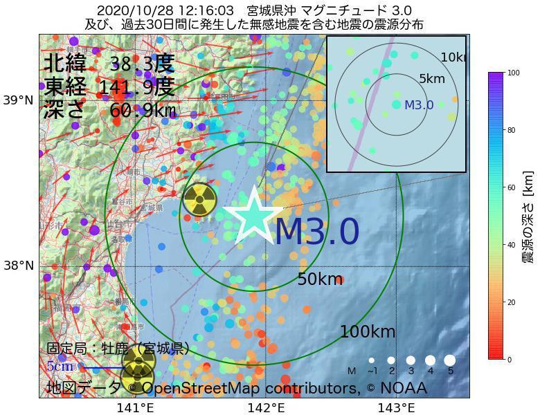 地震震源マップ:2020年10月28日 12時16分 宮城県沖でM3.0の地震