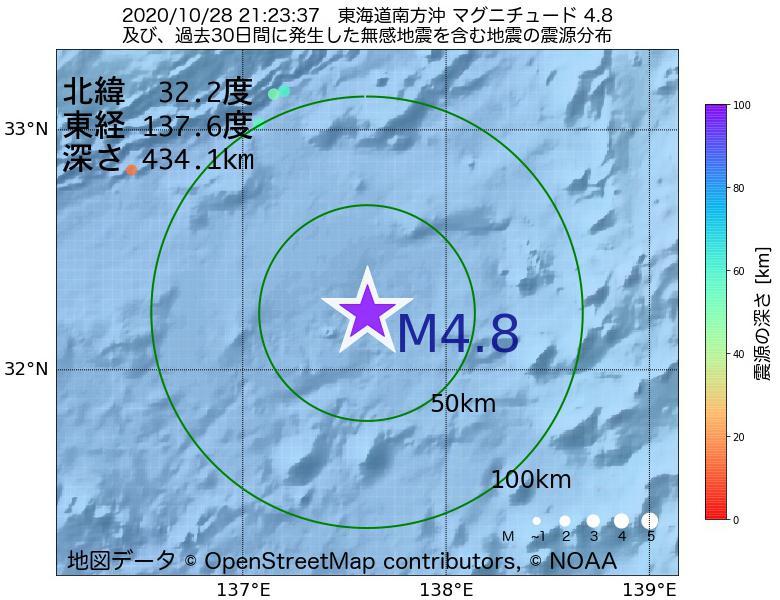 地震震源マップ:2020年10月28日 21時23分 東海道南方沖でM4.8の地震