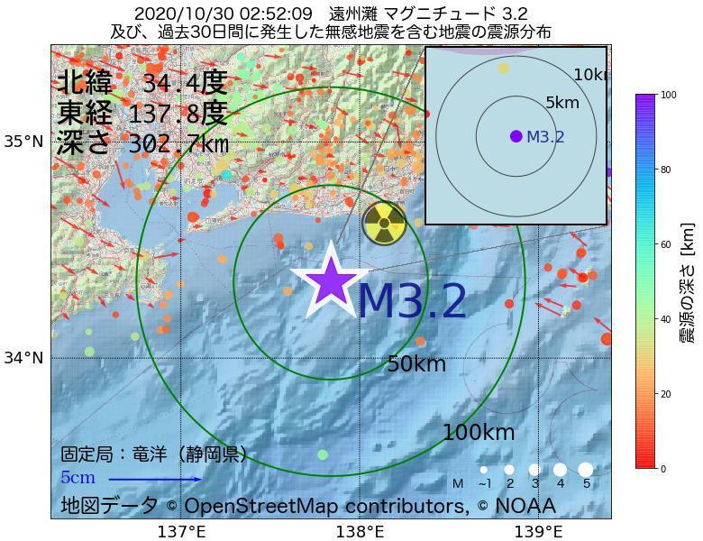 地震震源マップ:2020年10月30日 02時52分 遠州灘でM3.2の地震