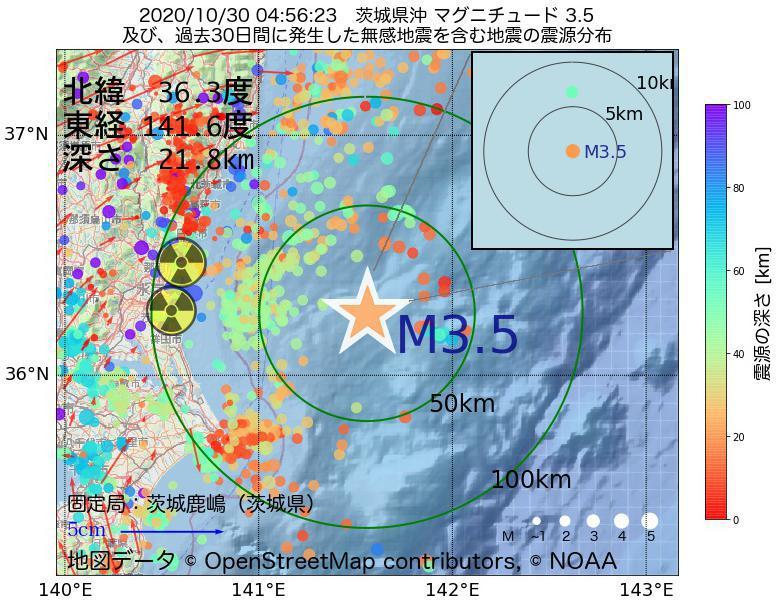 地震震源マップ:2020年10月30日 04時56分 茨城県沖でM3.5の地震