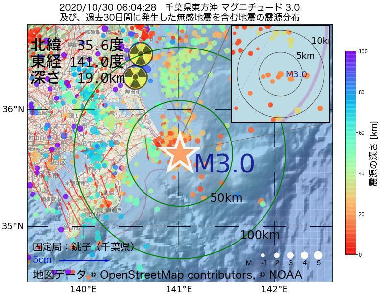 地震震源マップ:2020年10月30日 06時04分 千葉県東方沖でM3.0の地震
