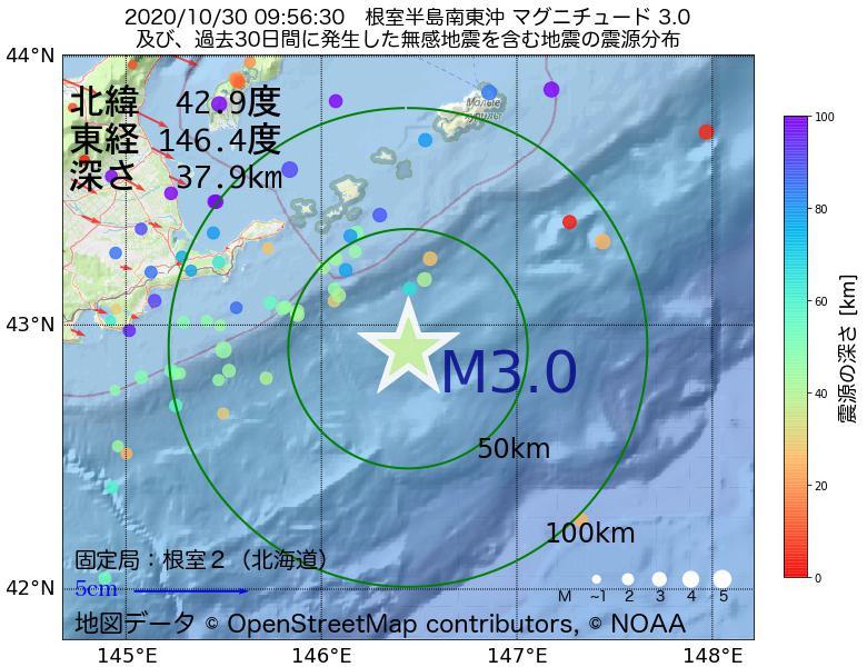 地震震源マップ:2020年10月30日 09時56分 根室半島南東沖でM3.0の地震