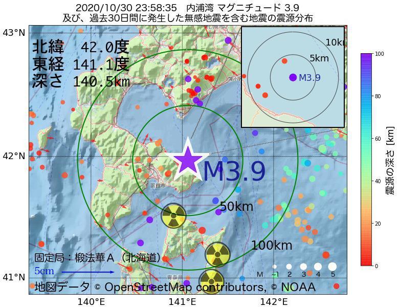 地震震源マップ:2020年10月30日 23時58分 内浦湾でM3.9の地震