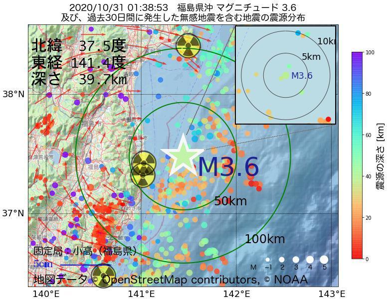 地震震源マップ:2020年10月31日 01時38分 福島県沖でM3.6の地震