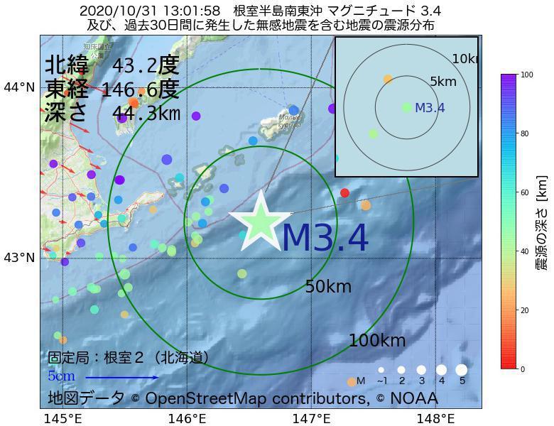 地震震源マップ:2020年10月31日 13時01分 根室半島南東沖でM3.4の地震