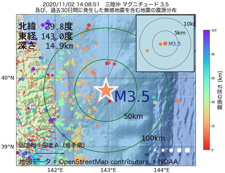 地震震源マップ:2020年11月02日 14時08分 三陸沖でM3.5の地震