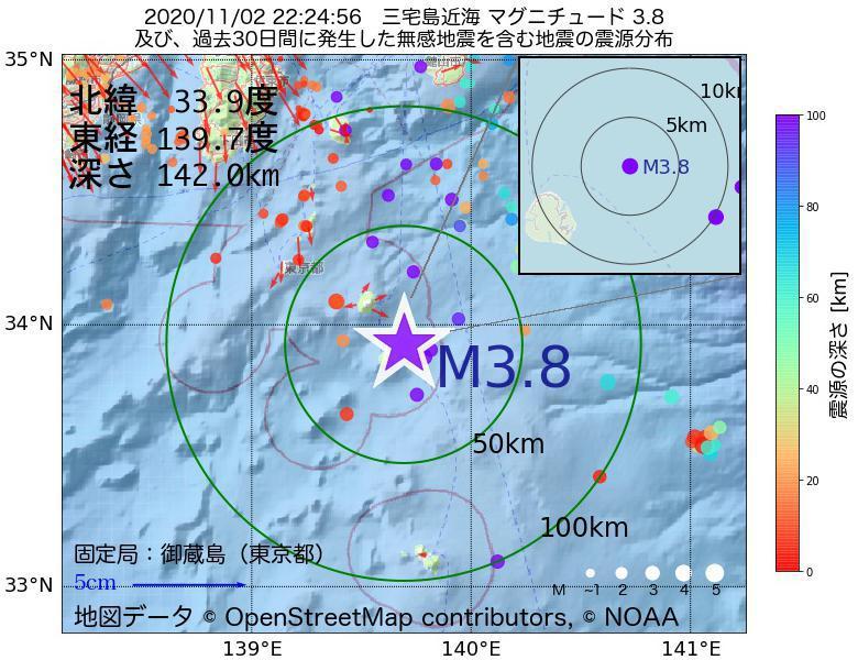 地震震源マップ:2020年11月02日 22時24分 三宅島近海でM3.8の地震