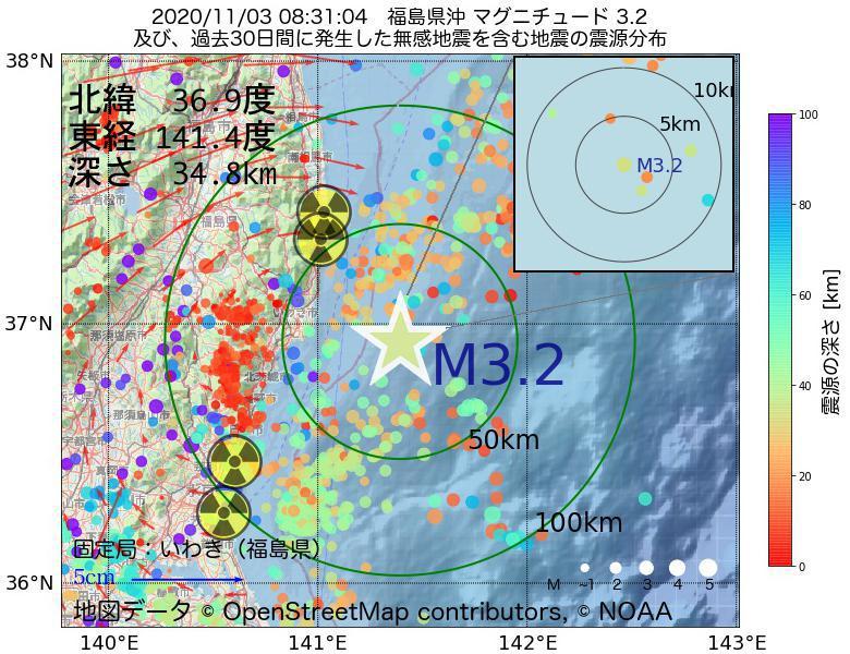 地震震源マップ:2020年11月03日 08時31分 福島県沖でM3.2の地震