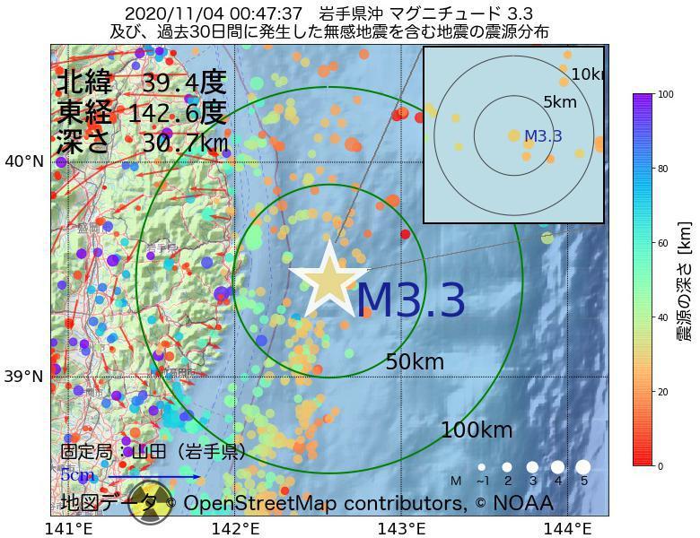 地震震源マップ:2020年11月04日 00時47分 岩手県沖でM3.3の地震