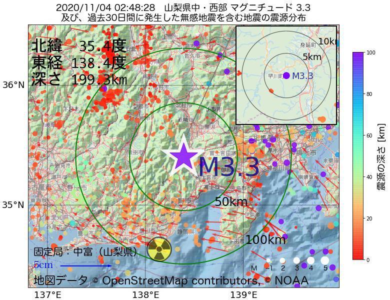 地震震源マップ:2020年11月04日 02時48分 山梨県中・西部でM3.3の地震