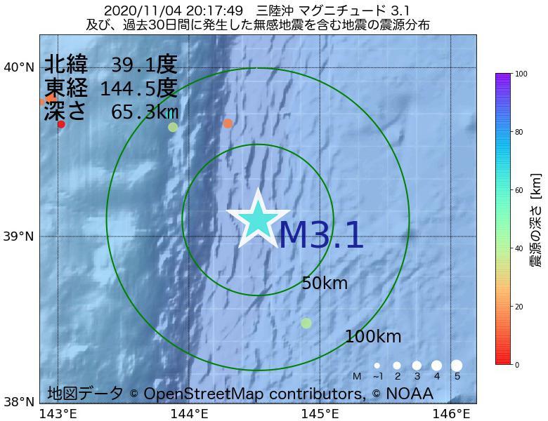 地震震源マップ:2020年11月04日 20時17分 三陸沖でM3.1の地震