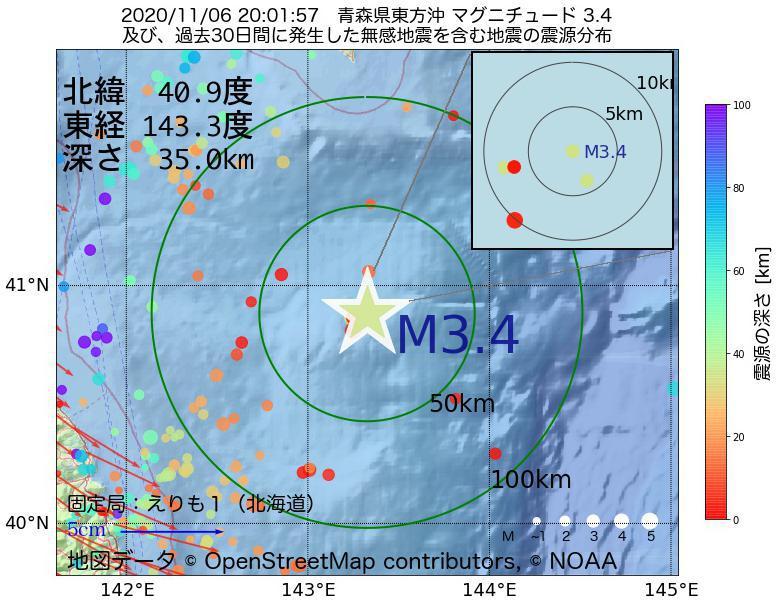 地震震源マップ:2020年11月06日 20時01分 青森県東方沖でM3.4の地震
