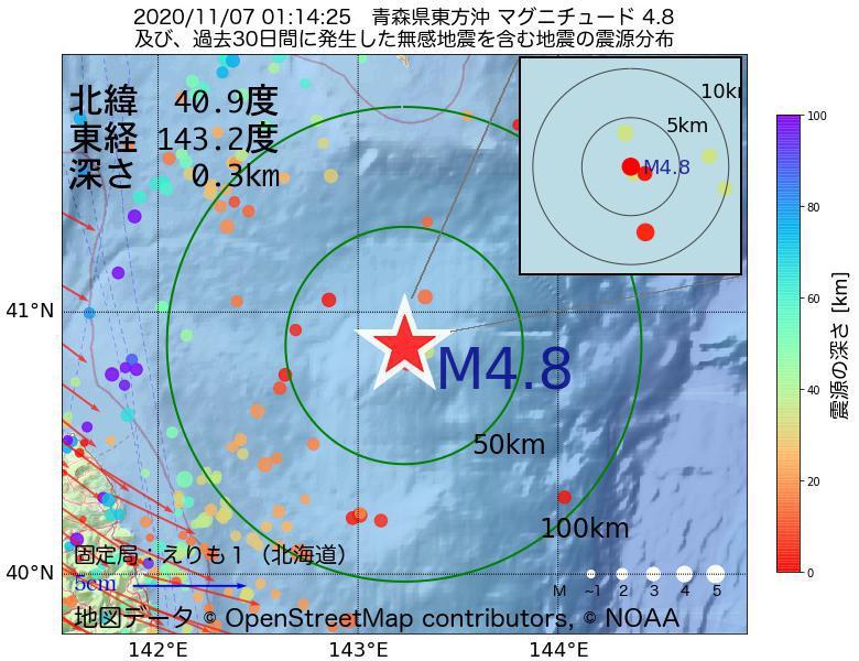 地震震源マップ:2020年11月07日 01時14分 青森県東方沖でM4.8の地震