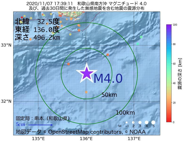 地震震源マップ:2020年11月07日 17時39分 和歌山県南方沖でM4.0の地震