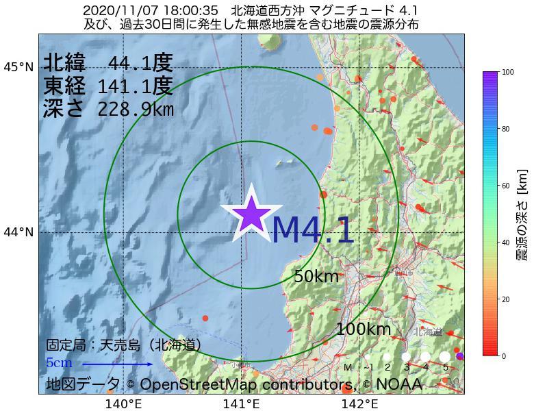 地震震源マップ:2020年11月07日 18時00分 北海道西方沖でM4.1の地震