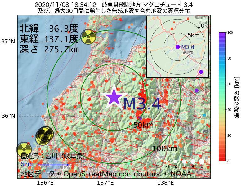 地震震源マップ:2020年11月08日 18時34分 岐阜県飛騨地方でM3.4の地震
