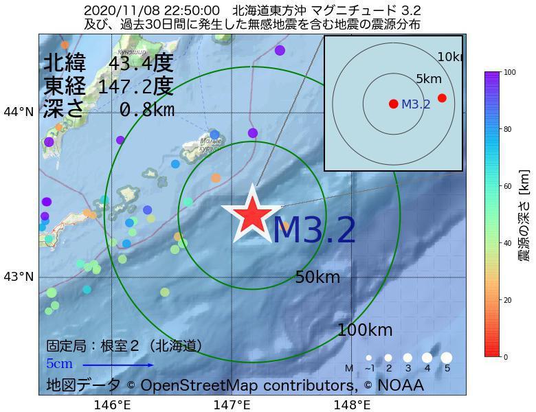地震震源マップ:2020年11月08日 22時50分 北海道東方沖でM3.2の地震
