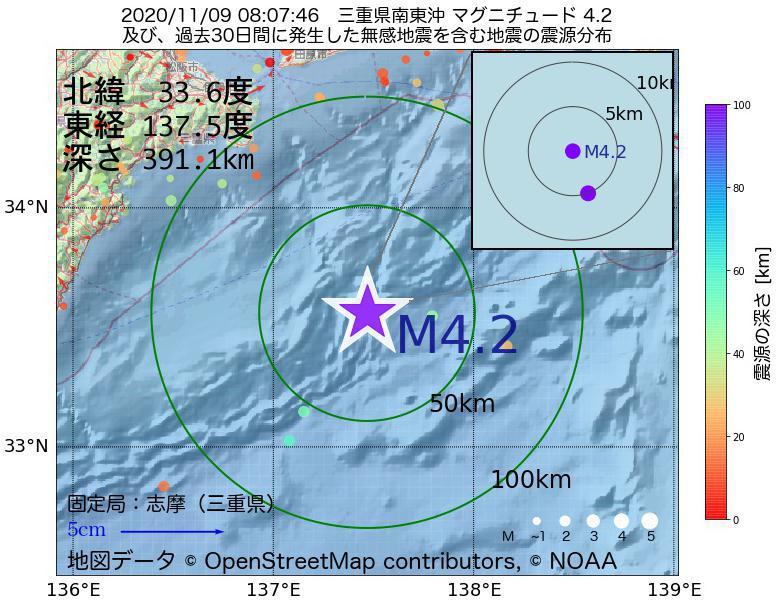 地震震源マップ:2020年11月09日 08時07分 三重県南東沖でM4.2の地震