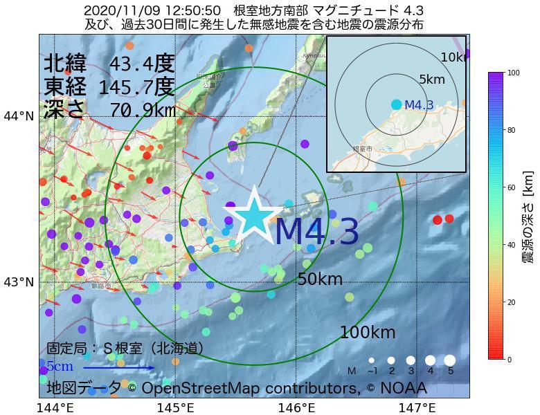 地震震源マップ:2020年11月09日 12時50分 根室地方南部でM4.3の地震