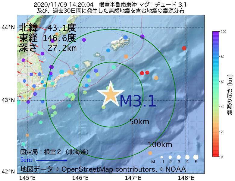 地震震源マップ:2020年11月09日 14時20分 根室半島南東沖でM3.1の地震