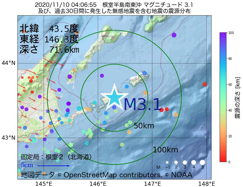 地震震源マップ:2020年11月10日 04時06分 根室半島南東沖でM3.1の地震