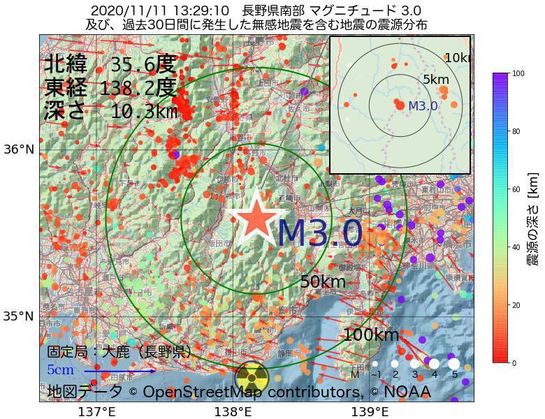 地震震源マップ:2020年11月11日 13時29分 長野県南部でM3.0の地震