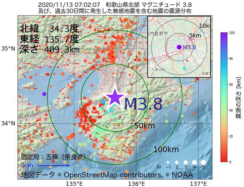 地震震源マップ:2020年11月13日 07時02分 和歌山県北部でM3.8の地震
