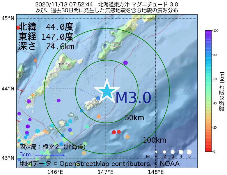 地震震源マップ:2020年11月13日 07時52分 北海道東方沖でM3.0の地震