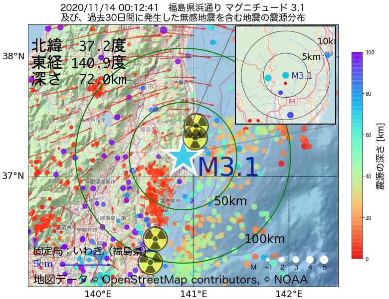 地震震源マップ:2020年11月14日 00時12分 福島県浜通りでM3.1の地震