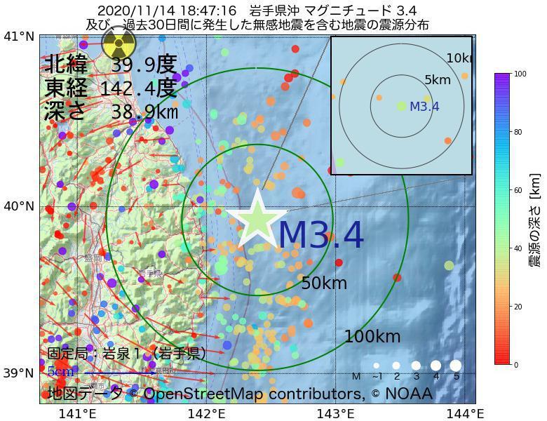 地震震源マップ:2020年11月14日 18時47分 岩手県沖でM3.4の地震